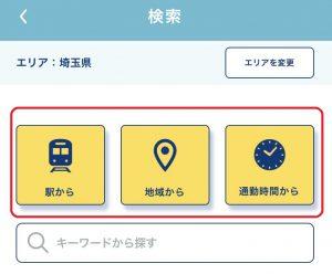 スマホでおすすめの賃貸アプリ「カナリー」の検索条件保存機能1