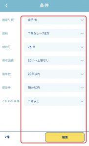 スマホでおすすめの賃貸アプリ「カナリー」の検索条件保存機能3