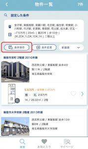 スマホでおすすめの賃貸アプリ「カナリー」の検索条件保存機能4
