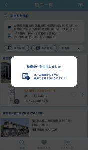 スマホでおすすめの賃貸アプリ「カナリー」の検索条件保存機能5