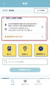 スマホでおすすめの賃貸アプリ「カナリー」の検索条件保存機能6