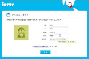 ネット不動産サイト・アプリ「イエッティ(ietty)」で賃貸物件を探す方法1