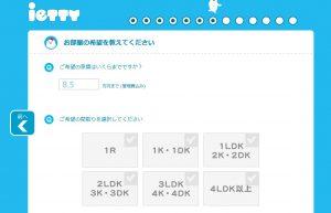 ネット不動産サイト・アプリ「イエッティ(ietty)」で賃貸物件を探す方法10