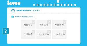 ネット不動産サイト・アプリ「イエッティ(ietty)」で賃貸物件を探す方法11