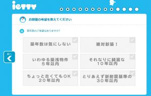 ネット不動産サイト・アプリ「イエッティ(ietty)」で賃貸物件を探す方法12