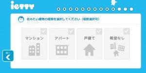 ネット不動産サイト・アプリ「イエッティ(ietty)」で賃貸物件を探す方法13