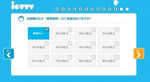 ネット不動産サイト・アプリ「イエッティ(ietty)」で賃貸物件を探す方法14