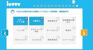 ネット不動産サイト・アプリ「イエッティ(ietty)」で賃貸物件を探す方法15