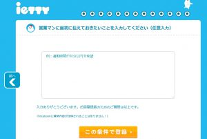 ネット不動産サイト・アプリ「イエッティ(ietty)」で賃貸物件を探す方法16