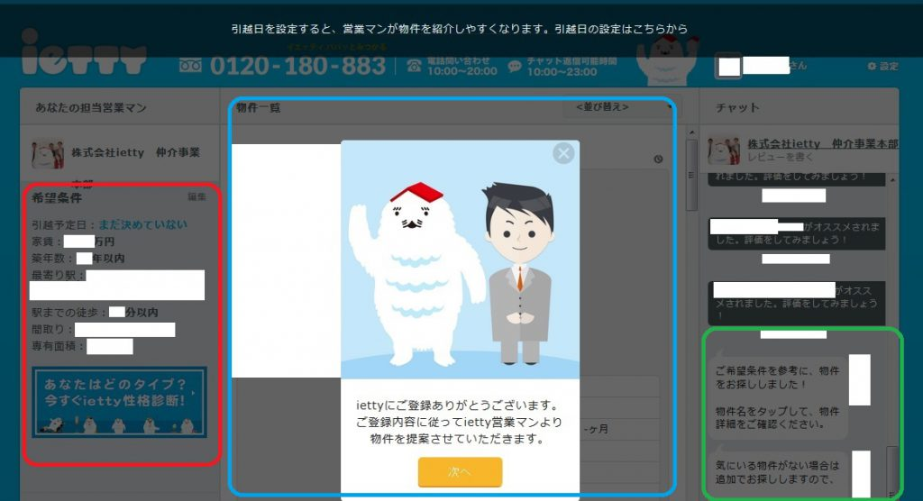 ネット不動産サイト・アプリ「イエッティ(ietty)」で賃貸物件を探す方法17
