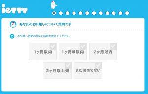ネット不動産サイト・アプリ「イエッティ(ietty)」で賃貸物件を探す方法2