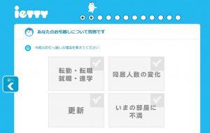 ネット不動産サイト・アプリ「イエッティ(ietty)」で賃貸物件を探す方法3