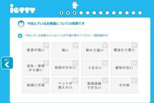 ネット不動産サイト・アプリ「イエッティ(ietty)」で賃貸物件を探す方法4