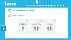 ネット不動産サイト・アプリ「イエッティ(ietty)」で賃貸物件を探す方法5