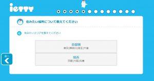 ネット不動産サイト・アプリ「イエッティ(ietty)」で賃貸物件を探す方法6