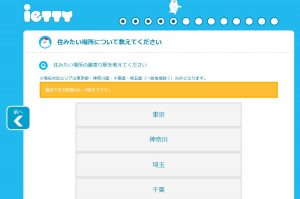 ネット不動産サイト・アプリ「イエッティ(ietty)」で賃貸物件を探す方法7-1