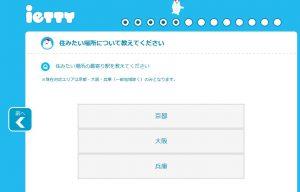 ネット不動産サイト・アプリ「イエッティ(ietty)」で賃貸物件を探す方法7-2