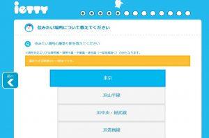 ネット不動産サイト・アプリ「イエッティ(ietty)」で賃貸物件を探す方法8-1