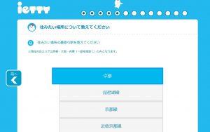 ネット不動産サイト・アプリ「イエッティ(ietty)」で賃貸物件を探す方法8-2