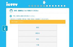 ネット不動産サイト・アプリ「イエッティ(ietty)」で賃貸物件を探す方法9-1