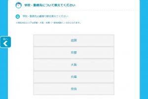 ネット不動産サイト・アプリ「イエッティ(ietty)」で賃貸物件を探す方法9-2