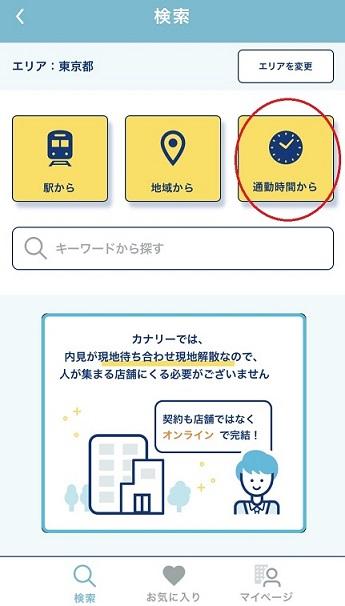 学生のマンション探しにおすすめの賃貸検索アプリ「カナリー」と物件検索機能
