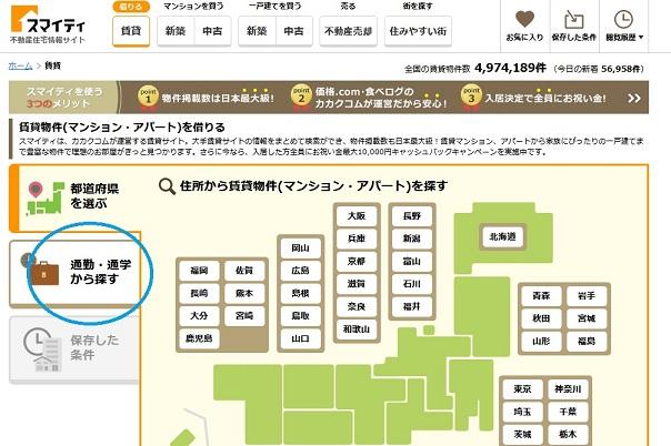 学生のマンション探しにおすすめの賃貸サイト「スマイティ」と物件検索機能